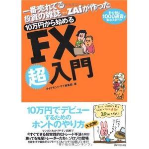 一番売れてる投資の雑誌ザイが作った 10万円から始めるFX超入門―初心者は1000通貨で安心スタート...