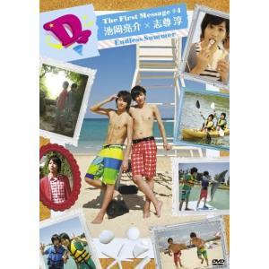 D2 The First Message #4 池岡亮介×志尊淳 (DVD) 綺麗 中古