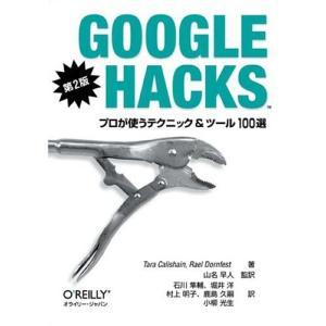 Google Hacks 第2版―プロが使うテクニック&ツール100選 中古 古本