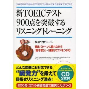 CD2枚付 新TOEICテスト900点を突破するリスニングトレーニング