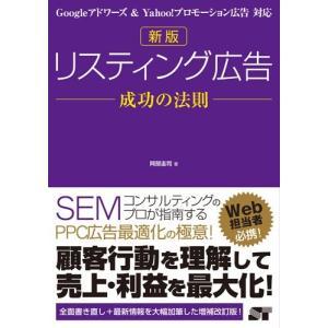 新版 リスティング広告 成功の法則 中古 古本