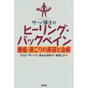 サーノ博士のヒーリング・バックペイン: 腰痛・肩こりの原因と治療 古本 古書