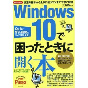 困ったmini Windows10で困ったときに開く本 (アサヒオリジナル) 中古 古本