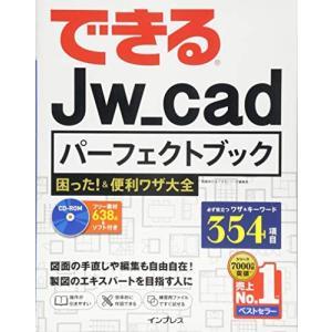 できるJw_cad パーフェクトブック 困った! &便利ワザ大全 (できるパーフェクトブック) 古本...