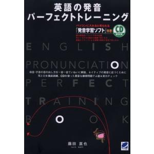 英語の発音 パーフェクトトレーニング (CD book) 古本 古書