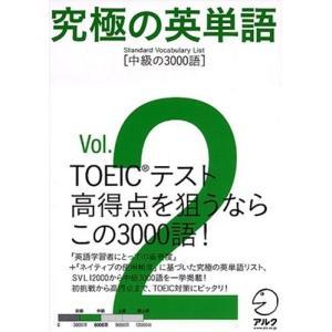 究極の英単語SVL(Vol.2)中級の3000語 中古 古本