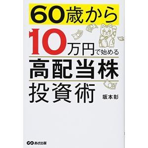 60歳から10万円で始める高配当株投資術 古本 古書