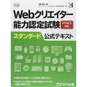 Webクリエイター能力認定試験HTML5対応スタンダード公式テキスト―サーティファイWeb利用・技術...