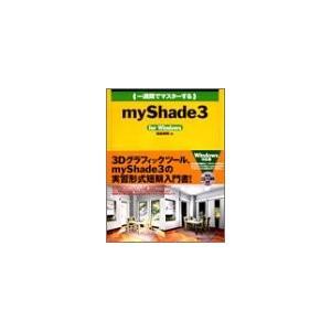 一週間でマスターするmyShade3 for Windows (1 Week Master Seri...