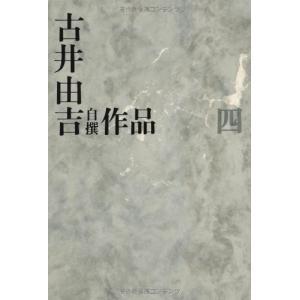 [中古 古本 文学 評論 古典] お安いものから古いレアものまで多数販売中!  ・コンディションラン...