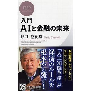 入門 AIと金融の未来 (PHPビジネス新書) 古本 古書