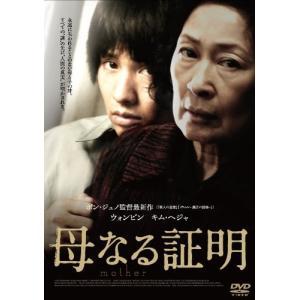 母なる証明 スペシャル・エディション(2枚組) (DVD) 綺麗 中古