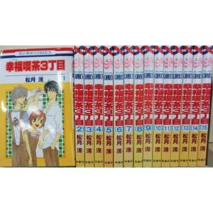 幸福喫茶3丁目 コミック 全15巻完結セット (花とゆめCOMICS) 綺麗め 中古 古本