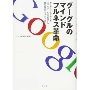 グーグルのマインドフルネス革命―グーグル社員5万人の「10人に1人」が実践する最先端のプラクティス ...
