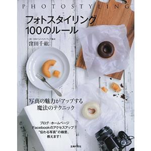 フォトスタイリング 100のルール―写真の魅力がアップする魔法のテクニック 古本 古書
