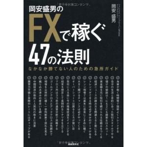 岡安盛男のFXで稼ぐ47の法則-なかなか勝てない人のための急所ガイド 古本 古書