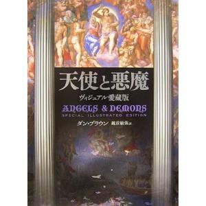 天使と悪魔―ヴィジュアル愛蔵版 古本 古書...