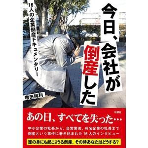 今日、会社が倒産した―16人の企業倒産ドキュメンタリー (彩図社文庫) 古本 古書