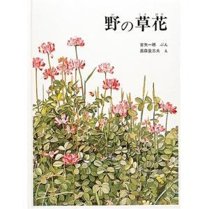 野の草花 (福音館の科学シリーズ) 中古 古本