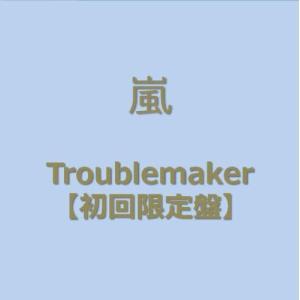 Troublemaker(初回限定盤)(DVD付)