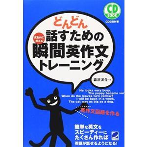 どんどん話すための瞬間英作文トレーニング (CD BOOK) 中古 古本