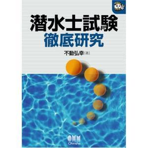 潜水士試験徹底研究 (なるほどナットク!) 古本 古書