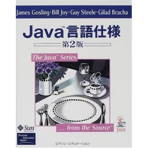 Java言語仕様 (The Java Series) 中古 古本