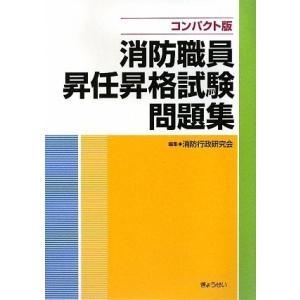 消防職員昇任昇格試験問題集―コンパクト版 古本 古書