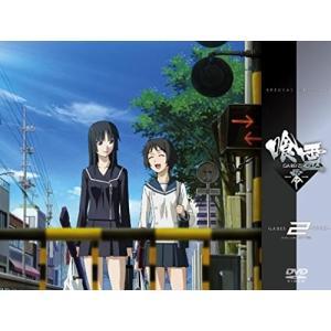 喰霊-零- 2(限定版) (DVD) 中古