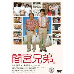間宮兄弟 スペシャル・エディション (初回限定生産) (DVD) 綺麗 中古