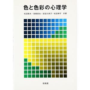 色と色彩の心理学 中古 古本