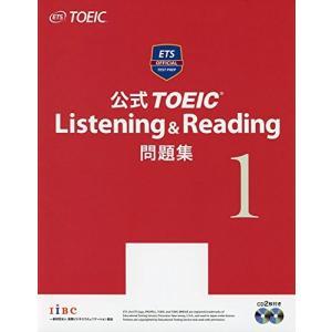 公式 TOEIC Listening & Reading 問題集 1 古本 古書