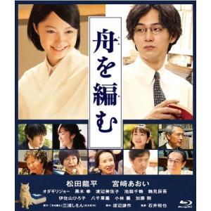 舟を編む 通常版 (Blu-ray)