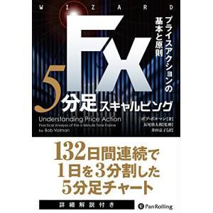 FX 5分足スキャルピング――プライスアクションの基本と原則 (ウイザードブックシリーズVol.22...