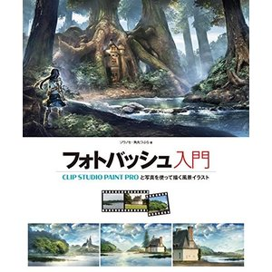フォトバッシュ入門 CLIP STUDIO PAINT PROと写真を使って描く風景イラスト 中古 ...