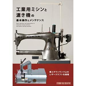 工業用ミシンと漉き機の基本操作とメンテナンス (Step Up Series) 中古 古本