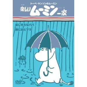 楽しいムーミン一家 寂しそうなパパ/旅に出たママ (DVD) 綺麗 中古