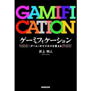 ゲーミフィケーション―(ゲーム)がビジネスを変える 中古 古本