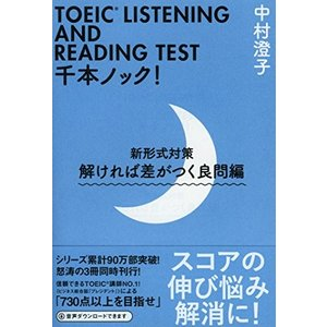 TOEIC LISTENING AND READING TEST千本ノック!  新形式対策 解ければ...