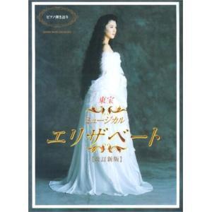 ピアノ弾き語り 東宝ミュージカル エリザベート (改訂新版) 新曲「私が踊る時」を含む14曲収録! 綺麗め 中古