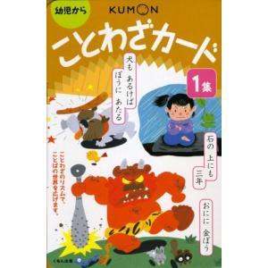 ことわざカード 1集 (1) 中古 古本