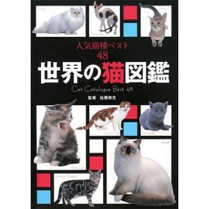 世界の猫図鑑―人気猫種ベスト48 中古 古本