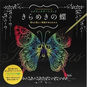 スクラッチアートブック きらめきの蝶 ((バラエティ) マインドフルネスシリーズ) 古本 古書