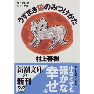 村上朝日堂ジャーナル うずまき猫のみつけかた (新潮文庫) 古本 古書