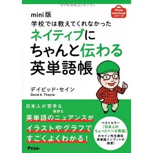 mini版 学校では教えてくれなかった ネイティブにちゃんと伝わる英単語帳 (アスコムmini bo...