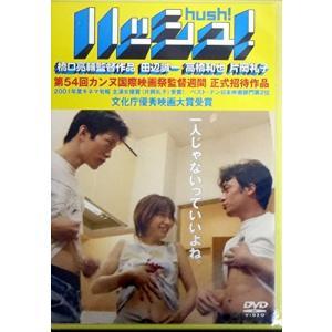 ハッシュ!〈通常版〉 (DVD) 綺麗 中古