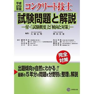 平成29年版 コンクリート技士試験問題と解説 -付・「試験概...
