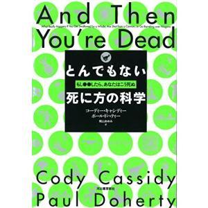 とんでもない死に方の科学: もし○○したら、あなたはこう死ぬ 古本 古書