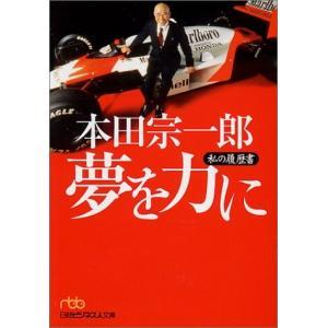 本田宗一郎夢を力に―私の履歴書 (日経ビジネス人文庫) 古本 古書