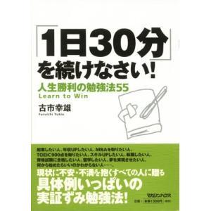 「1日30分」を続けなさい!人生勝利の勉強法55 中古 古本